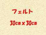 フェルト 30cmx30cm