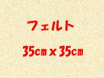 フェルト 35cm×35cm