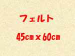 フェルト 45cmx60cm