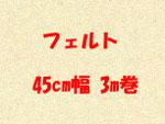 フェルト 45cm幅x3m