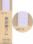 サンコッコー 琥珀織りゴム