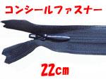 YKK コンシールファスナー 22cm