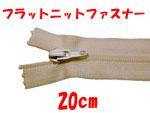 YKK フラットニットファスナー 20cm