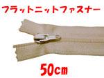 ファスナー 50cm フラットニットファスナー