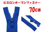 YKK ビスロンオープンファスナー 70cm