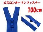 YKK ビスロンオープンファスナー 100cm