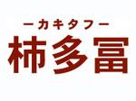 柿多冨 カキタフ 柿渋染料