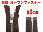 YKK 金属 オープンファスナー 60cm