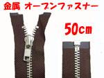 ファスナー 50cm 金属 オープンファスナー