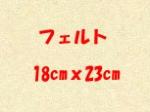 フェルト 18cmx23cm