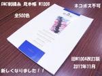DMC 刺繍糸 見本帳・色見本