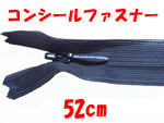 コンシールファスナー 52cm