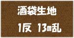 酒袋生地 1反 丸巻き 半折(ハンセツ)