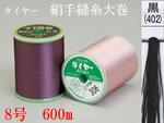 フジックス タイヤー 絹手縫い糸 8号 600m