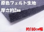 原色フェルト 2mm