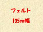 フェルト 105cm幅