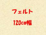 フェルト 120cm幅
