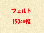 フェルト 150cm幅