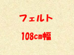 フェルト 108cm幅