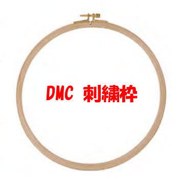 DMC 刺繍枠