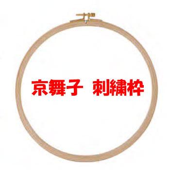 京舞子 刺繍枠