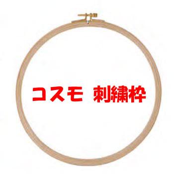 コスモ 刺繍枠