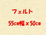 フェルト 55cm幅x50cm