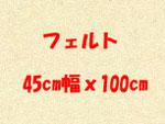 フェルト 45cm幅x100cm