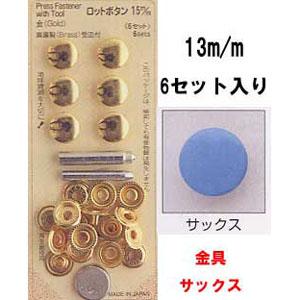 ロットボタン 13mm