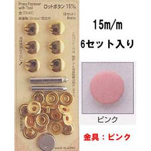ロットボタン 15mm