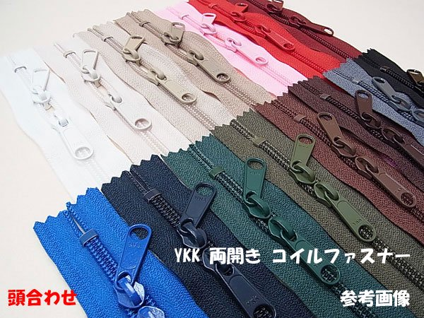 YKK 両開き コイルファスナー 50cm 【参考画像2】
