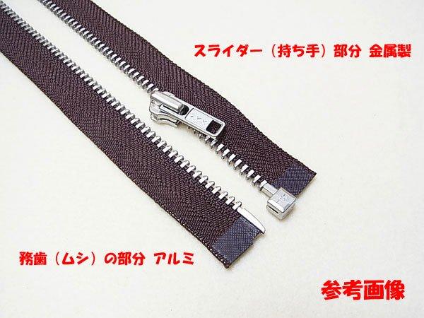 YKK 金属 オープンファスナー 60cm 【参考画像4】