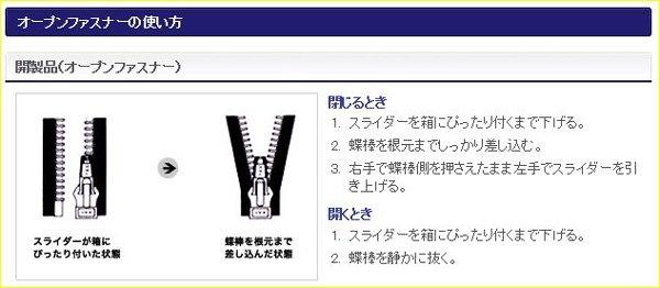 YKK 金属 オープンファスナー 60cm 【参考画像5】