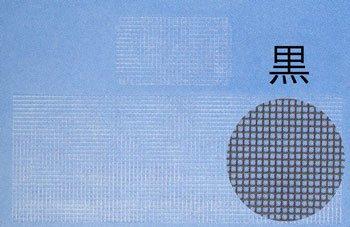 ハマナカ カット済みファインネット Aタイプ H200-601-2 黒