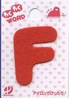 わくわくワード 「F」