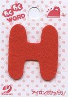 わくわくワード 「H」