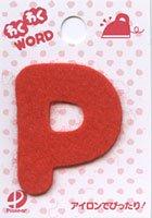 わくわくワード 「P」