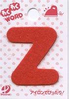 わくわくワード 「Z」
