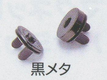 ハマナカ マグネット付丸型ホック 18mm H206-041-2 5個セット 【参考画像1】