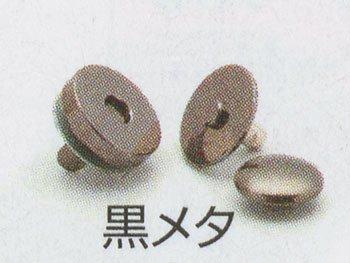 ハマナカ カシメ式マグネット付丸型ホック 14mm H206-047-2 5個セット 【参考画像1】