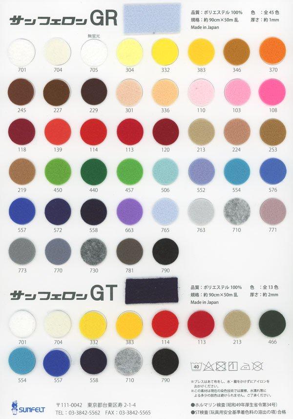 サンフェルト サンフェロン GR/GT 見本帳 【参考画像1】