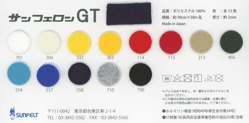 サンフェルト サンフェロン GR/GT 見本帳 【参考画像3】