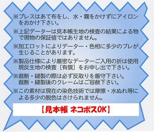 サンフェルト サンフェロン GR/GT 見本帳 【参考画像4】