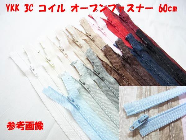 コイル オープンファスナー 60cm 10本セット 【参考画像2】