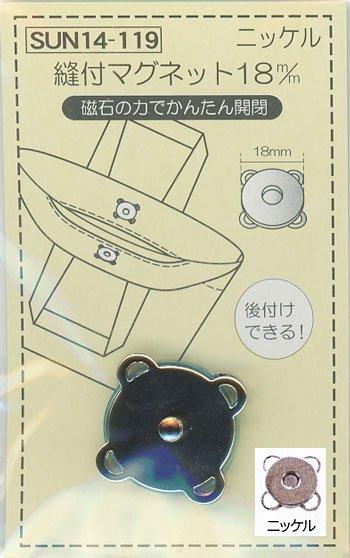 サンコッコー 縫付マグネット ニッケル 14-119 直径約18mm 厚み約4mm 【参考画像1】