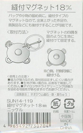 サンコッコー 縫付マグネット ニッケル 14-119 直径約18mm 厚み約4mm 【参考画像2】