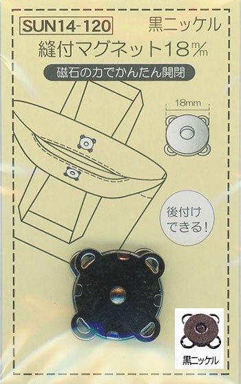 サンコッコー 縫付マグネット 黒ニッケル 14-120 直径約18mm 厚み約4mm 【参考画像1】