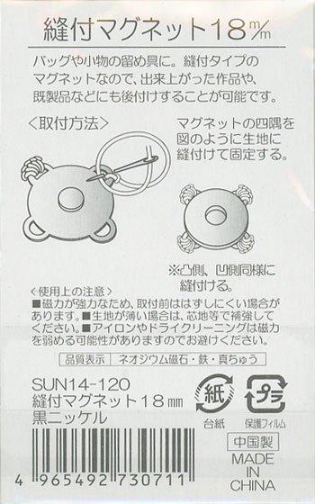 サンコッコー 縫付マグネット 黒ニッケル 14-120 直径約18mm 厚み約4mm 【参考画像2】