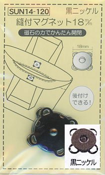 サンコッコー 縫付マグネット 黒ニッケル 14-120 直径約18mm 厚み約4mm
