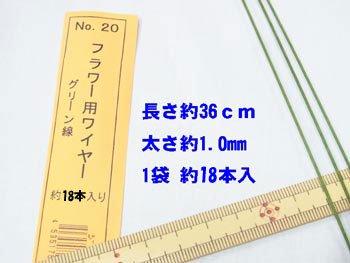 地巻きワイヤー 針金 グリーン #20 太さ約1.0mm